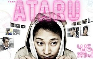 ATARU4.jpg
